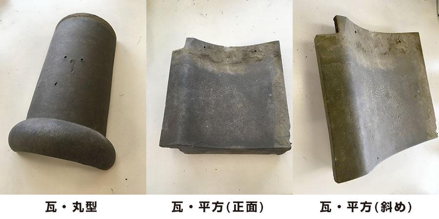 旧・将門塚 外壁瓦