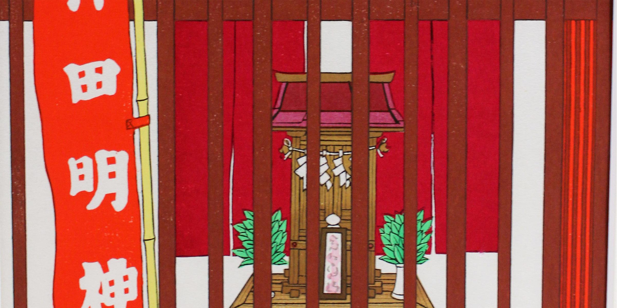 将門塚保存会