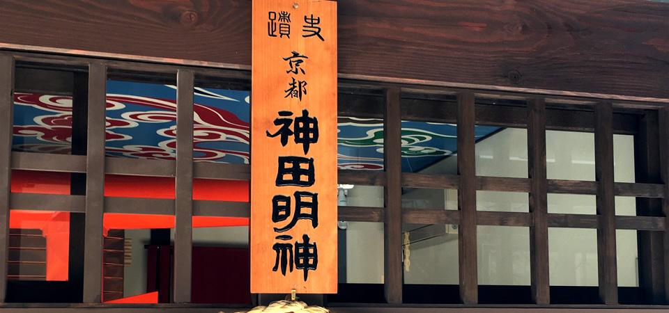 京都神田明神