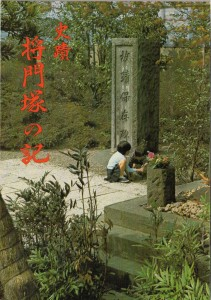将門塚の記_36年