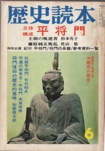 2016-05-06-歴史読本